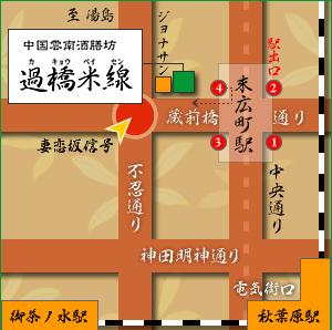 過橋米線 地図