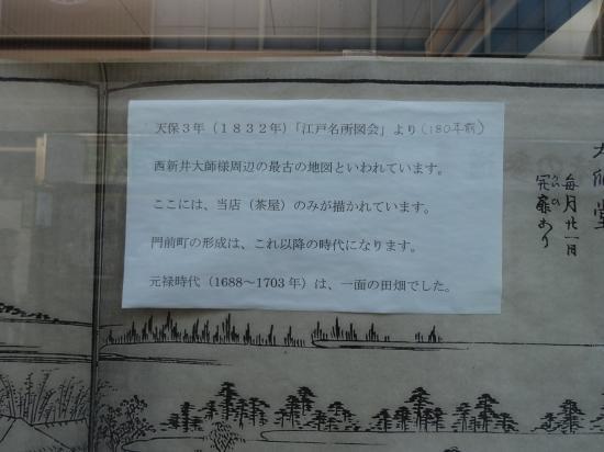 草団子屋2