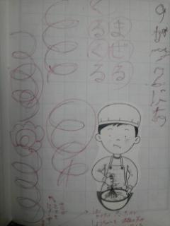 学校のノート