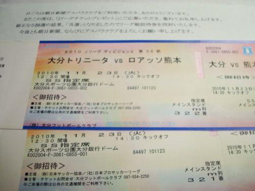 DSC02668チケット