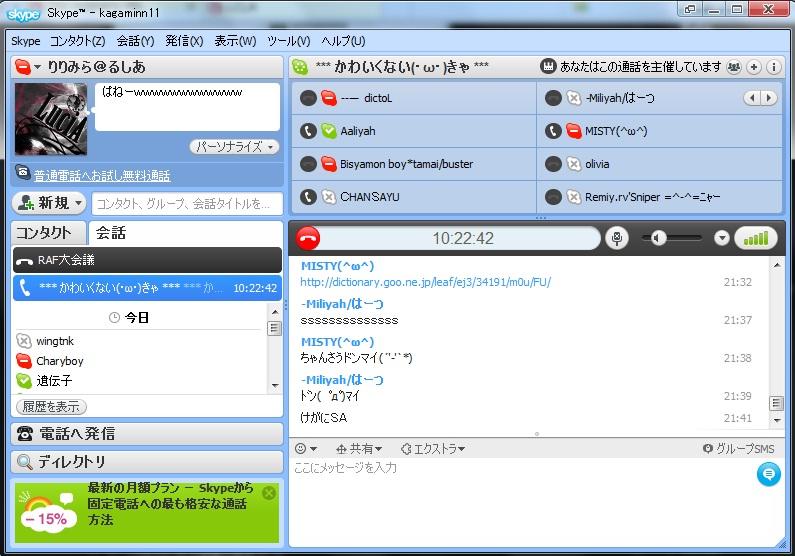 skype10時間