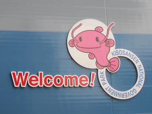 木曽三川公園センター002