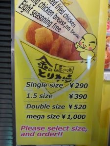 金のとりから 東京・渋谷センター街店RIMG6466