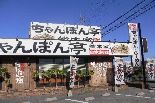 10.11.27 近江ちゃんぽん01