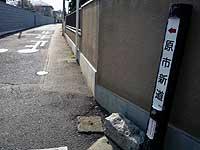 原市新道・道標