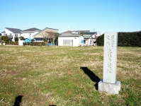 真福寺貝塚碑