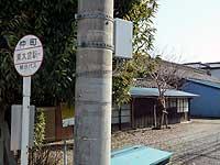 仲町バス停