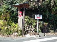 平林寺跡標識