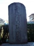 平林寺跡碑