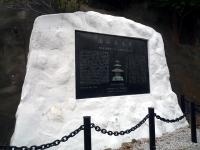 泊船庵の碑