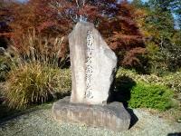 嵐山町発祥之地碑