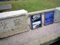 小海東岸壁の碑