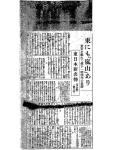 当時の新聞記事