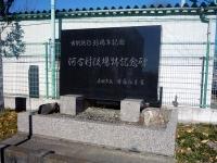 河合村役場跡記念碑
