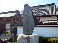 「木曽義仲公誕生之地」碑