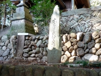 史跡であることの石碑