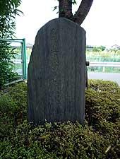 剣道渡満遠征記念碑