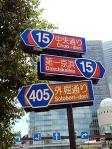 新橋交差点標識