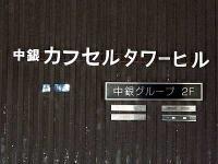 中銀マンシオン