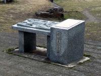 掛樋井史跡公園 モニュメント