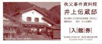 井上伝蔵邸チケット
