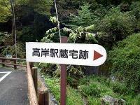 高岸駅蔵宅跡