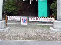 湯本山神社