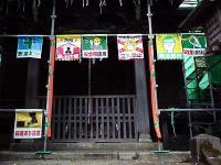 湯本山神社 社殿工事
