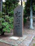 湯本山神社 記念碑