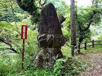 鮫川渓谷碑