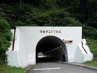 四時ダムトンネル