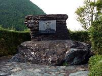 「潤」記念碑