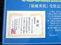 花・人・みどりの水源地域活性化大賞