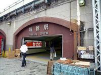 新橋駅日比谷口