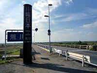 川幅日本一碑 鴻巣側