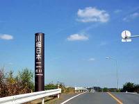 川幅日本一碑 吉見側