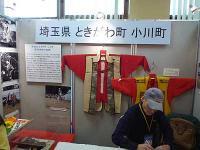 埼玉県ときがわ町・小川町「萩日吉神社の流鏑馬」ブース