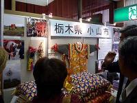栃木県小山市「篠塚稲荷神社の流鏑馬」ブース