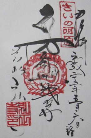 s0506-koushouji.jpg
