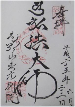 s0623-tokyo-betsuin1.jpg