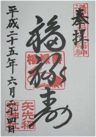 s0624-yasaki2.jpg