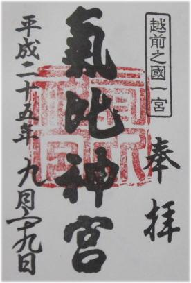 s0929-kehi-jingu.jpg