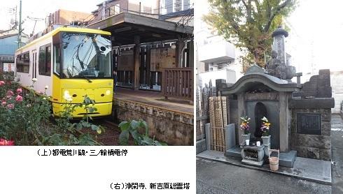 b1122-8n 三ノ輪橋-浄閑寺