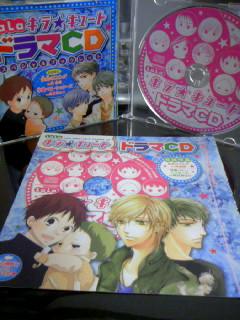 2011年7月号付録ドラマCD1