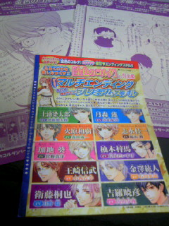 2011年7月号付録ドラマCD2