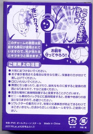 LaLa10月号付録リフレクターチャーム箱2