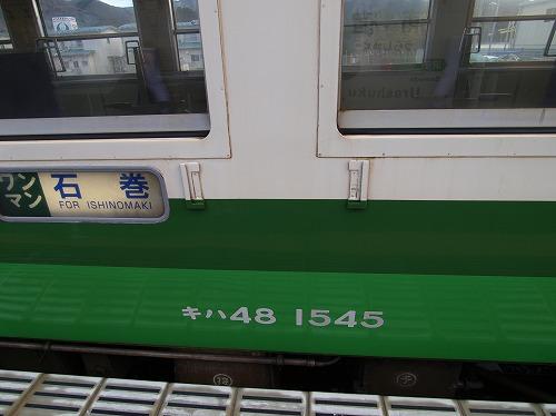 キハ48-1545