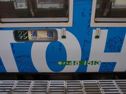 キハ48-1513