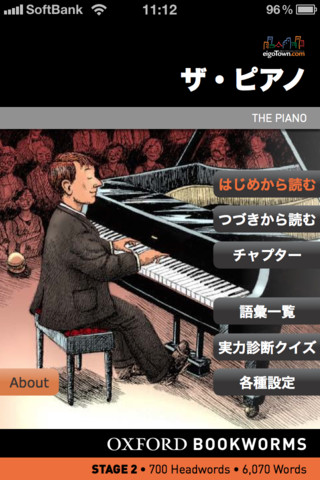 The Pianoスタート