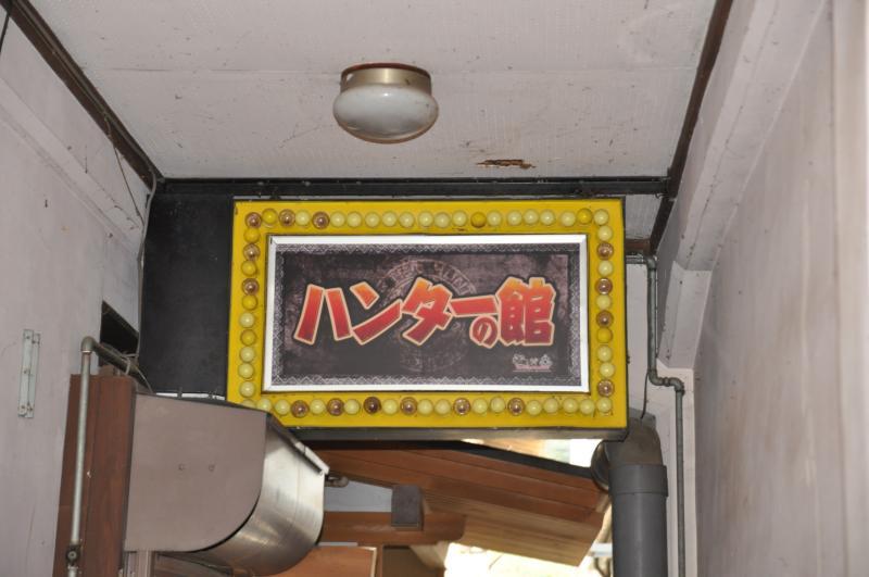 モンハン×渋温泉044